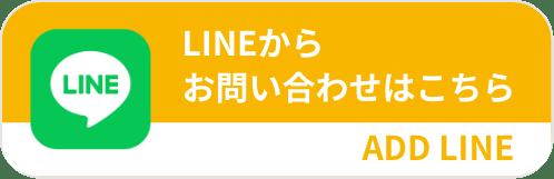 LINEからお問い合わせはこちら ADD LINE