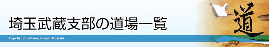 埼玉武蔵支部の道場一覧