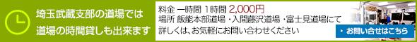 『道場の時間貸しも出来ます』料金 一時間 1時間 2000円 場所 飯能本部道場 ・入間藤沢道場 ・富士見道場にて詳しくは、お気軽にお問い合わせください
