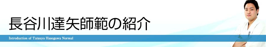 長谷川達矢師範の紹介